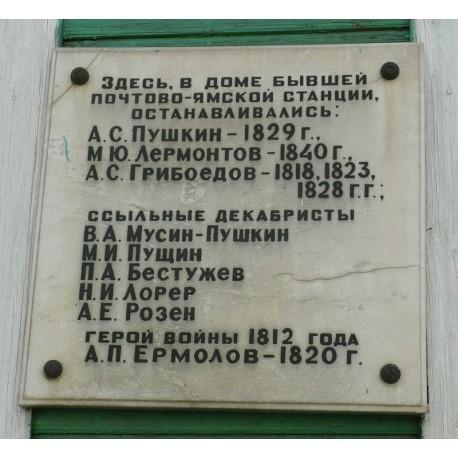 Мемориальная доска в г.Новочеркасск (Россия, ?)