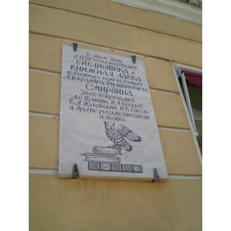 Мемориальная доска в г. Санкт-Петербург (Россия, 1997)