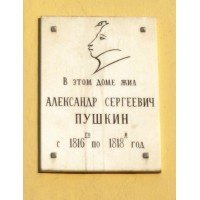 Сommemorative plaque in Санкт-Петербург (Russia, 2003)