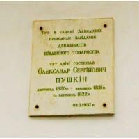 Сommemorative plaque in Каменка (Ukraine, 1937)