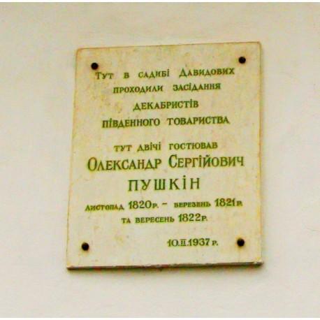 Мемориальная доска в г.Каменка (Украина, 1937)