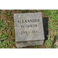 Памятный камень Пушкину в г. Вашингтон (США, 2004)