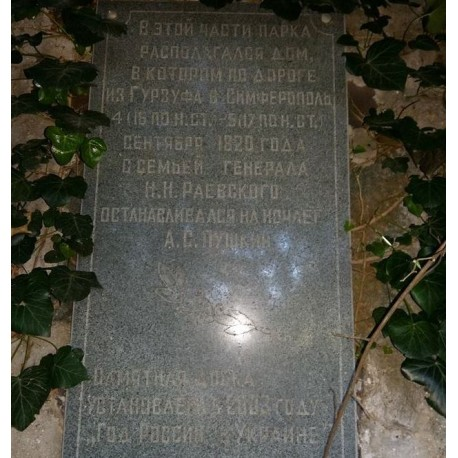 Мемориальная доска в г.Алупка (Россия, 2003)