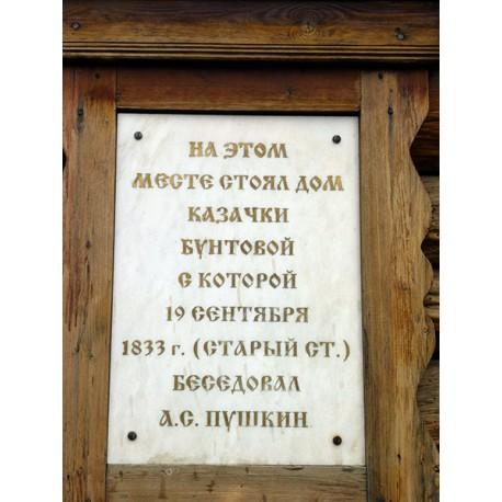 Мемориальная доска в г. Бёрды (Россия, 2008)