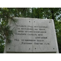 Стела в деревне Берново (Россия, ?)