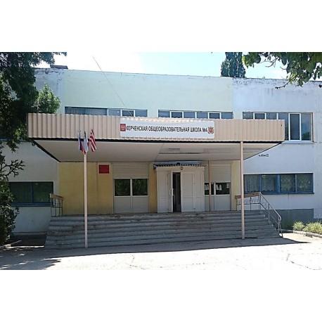 Школа имени А.С. Пушкина, г. Керчь (Россия)