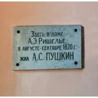 Мемориальная доска в пгт Гурзуф (Россия, ?)