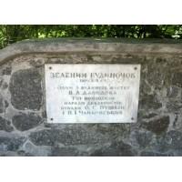 Мемориальная доска в г. Каменка (Украина, ?)