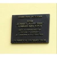 Мемориальная доска в г. Москва (Россия, ?)