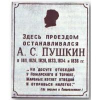 Мемориальная доска в г. Торжок (Россия, ?)