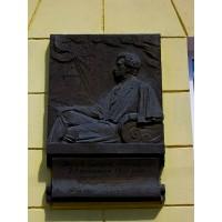 Мемориальная доска в г. Нижний Новгород (Россия, 1991)