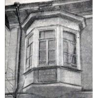 Мемориальная доска в г. Нижний Новгород (Россия, 1935)
