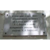 Мемориальная доска в г. Таганрог (Россия, ?)