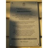 Мемориальная доска в г. Санкт-Петербург (Россия, ?)
