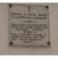 Мемориальная доска в пгт Пушкинские Горы (Россия, ?)