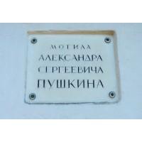 Мемориальная доска в пгт Пушкинский Горы (Россия,  ?)