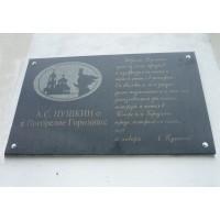 Мемориальная доска в селе Погорелое Городище (Россия, ?)