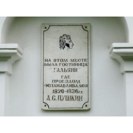 Мемориальная доска в г. Тверь (Россия, 2001)