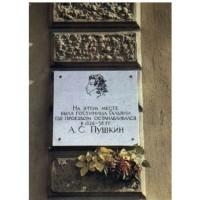 Мемориальная доска в г. Тверь (Россия)