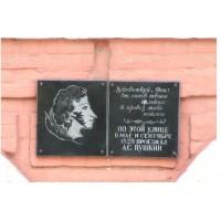 Мемориальная доска в г. Павловск (Россия, 2002)
