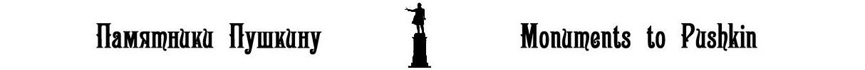 Коллекция памятников А.С.Пушкину